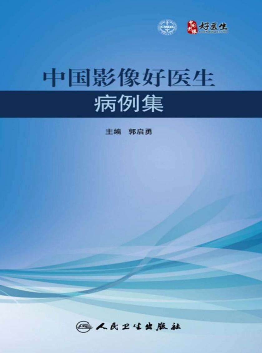 中国影像好医生病例集
