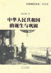 中国现代史论·第四卷,中华人民共和国的诞生与巩固(仅适用PC阅读)
