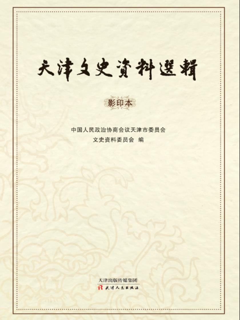 天津文史资料选辑(影印本)第4辑