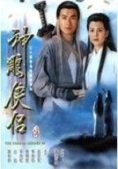 神雕侠侣 粤语(影视)
