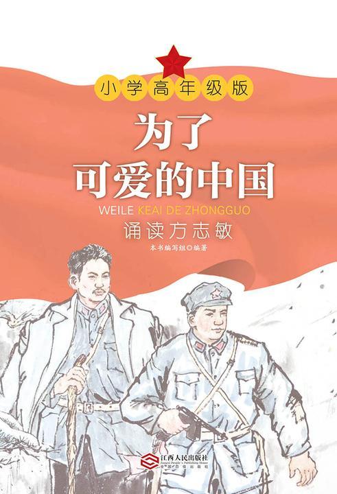 为了可爱的中国:诵读方志敏(小学高年级版)