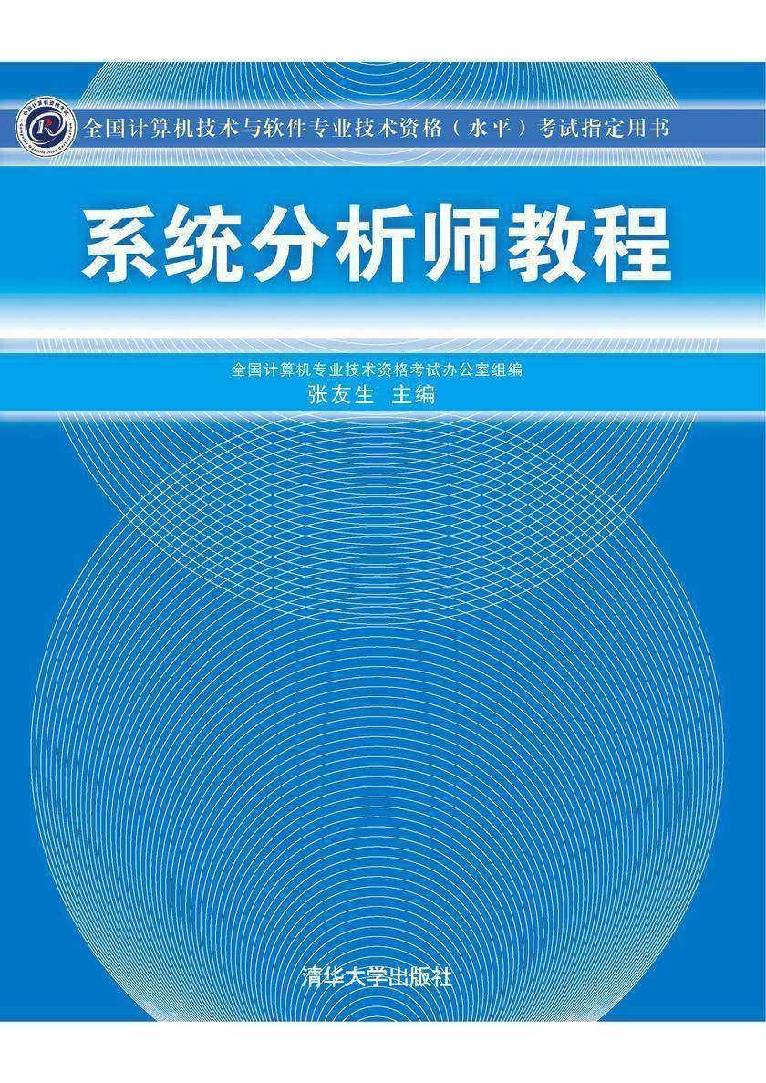 系统分析师教程(仅适用PC阅读)