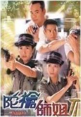 陀枪师姐2(影视)