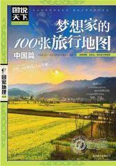 梦想家的100张旅行地图:中国篇