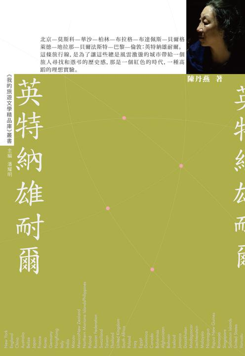 英特納雄耐爾【我的旅遊文學精品庫】