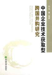 中国企业技术获取型跨国并购研究(仅适用PC阅读)