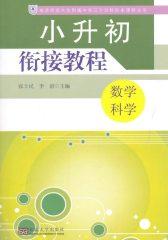 小升初衔接教程 数学·科学