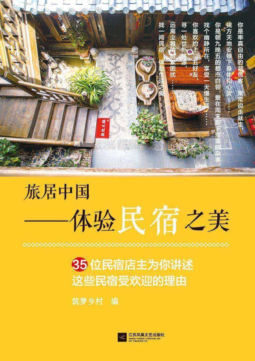 旅居中国——体验民宿之美