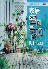 家居巧设计系列—家居空间多功能设计600(试读本)(仅适用PC阅读)