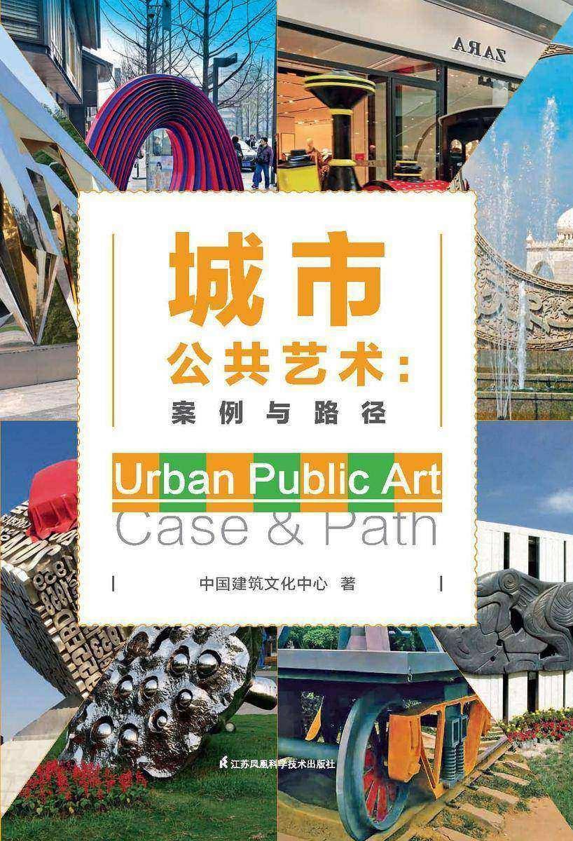城市公共艺术案例与路径