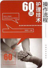 60项护理技术操作流程