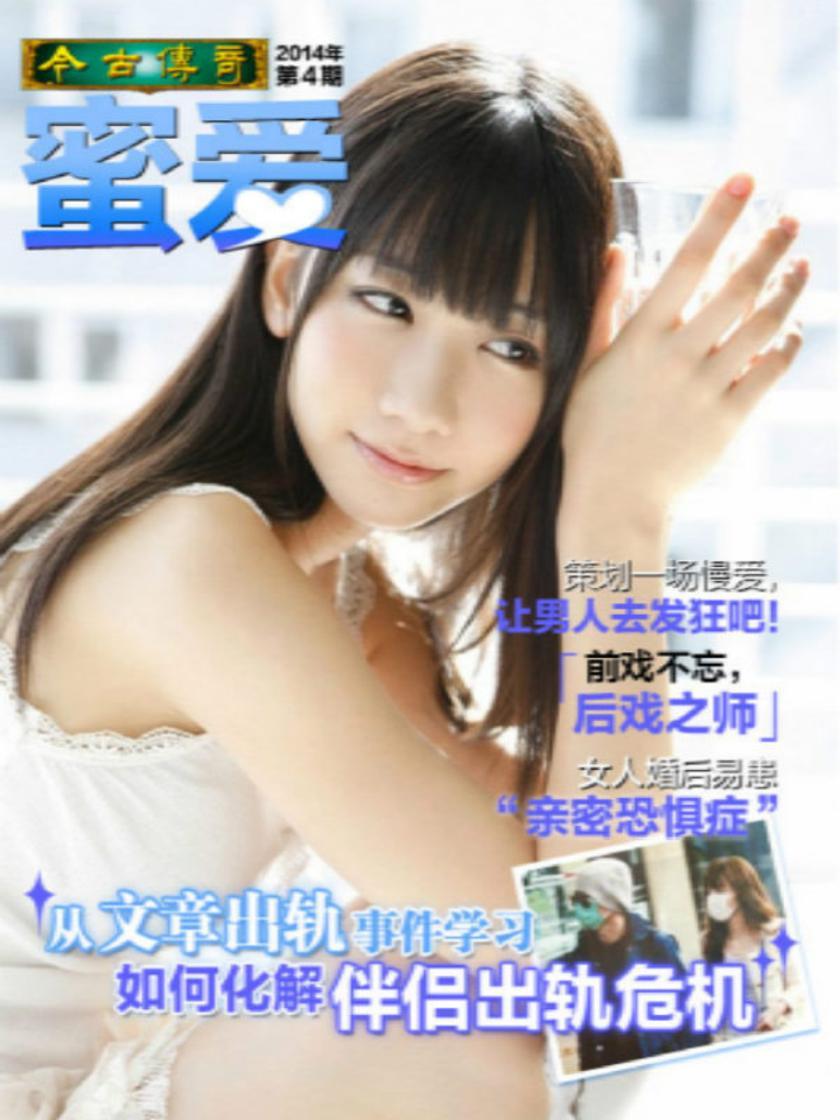 《蜜爱》2014.4(电子杂志)