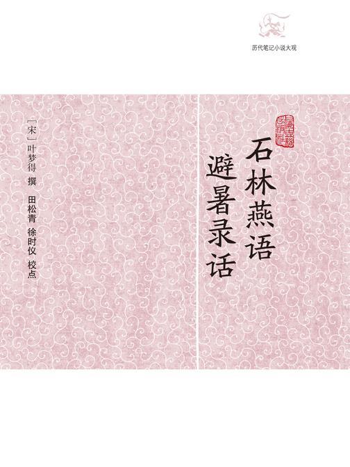 石林燕语·避暑录话