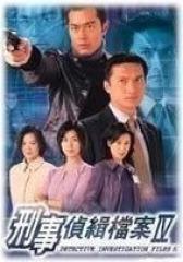 刑事侦缉档案4 粤语版(影视)