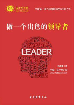 [3D电子书]圣才学习网·做一个出色的领导者(仅适用PC阅读)