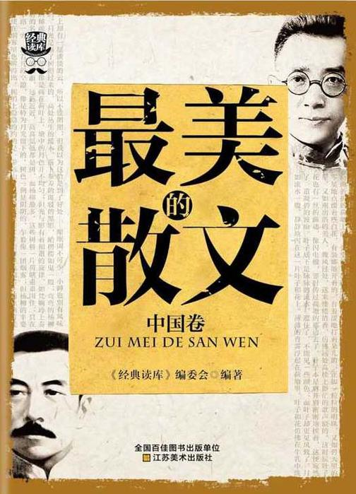 最美的散文.中国卷