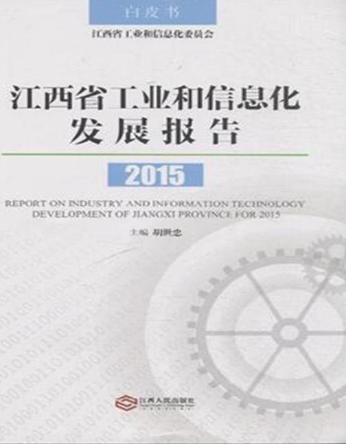 江西省工业和信息化发展报告.2015