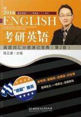 (2016)考研英语真题词汇分频速记宝典(第2版)