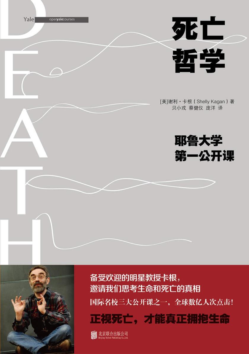 死亡哲学:耶鲁大学第一公开课(精装典藏版)