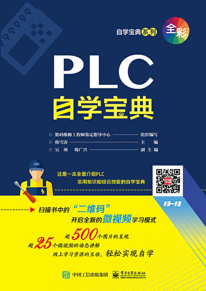 PLC自学宝典