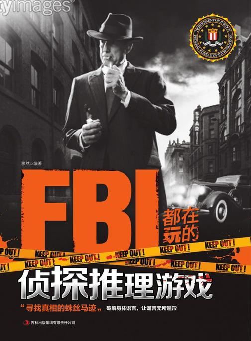 FBI都在玩的侦探推理游戏