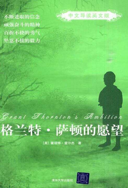 格兰特·萨顿的愿望(中文导读英文版)
