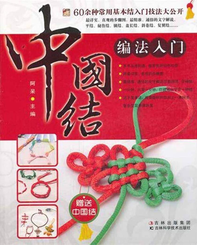 中国结编织入门