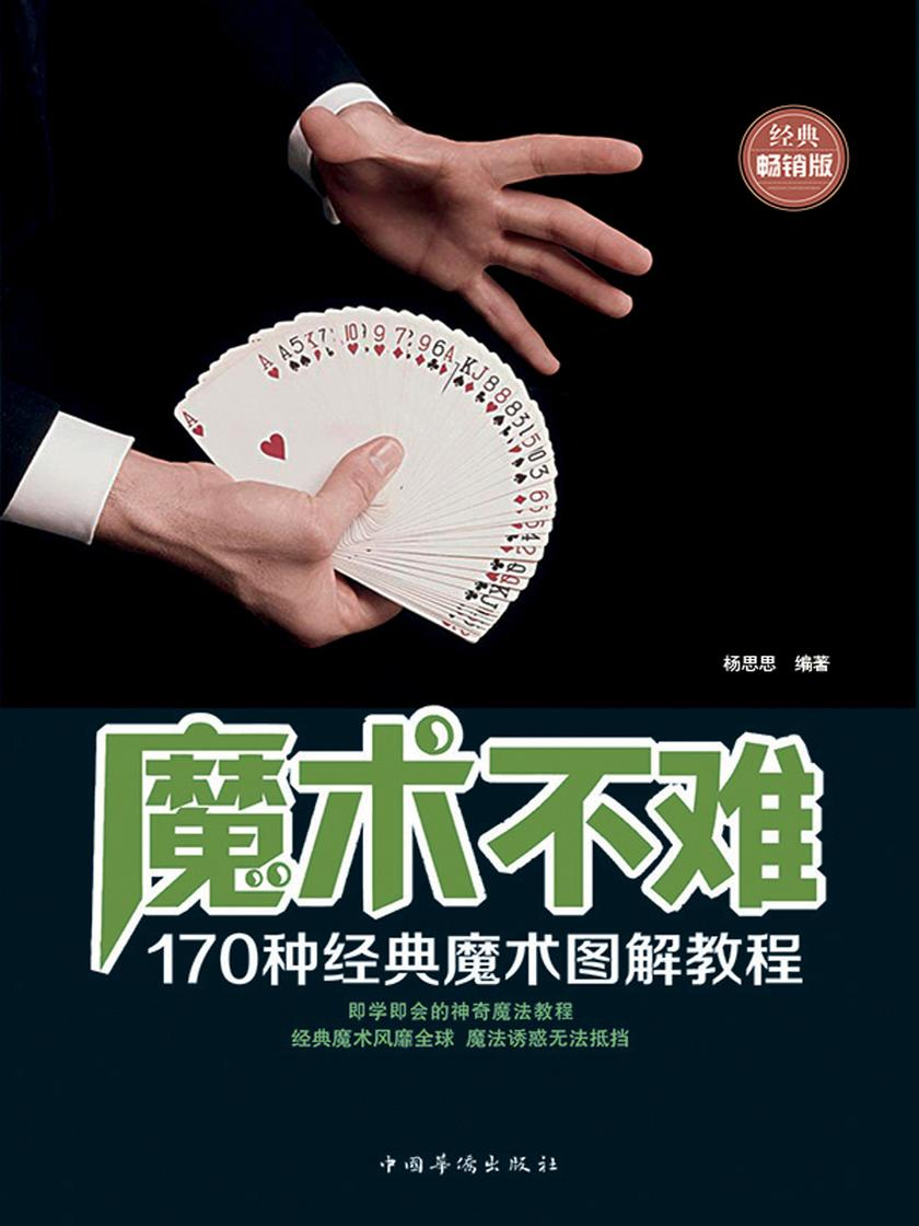 魔术不难:170种经典魔术图解教程