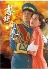 蔡锷与小凤仙 粤语版(影视)