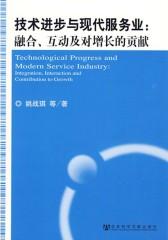 技术进步与现代服务业:融合、互动及对增长的贡献