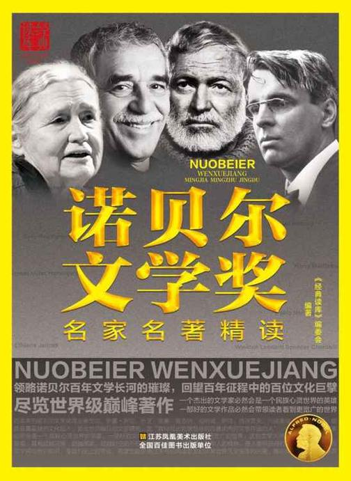 诺贝尔文学奖名家名著精读