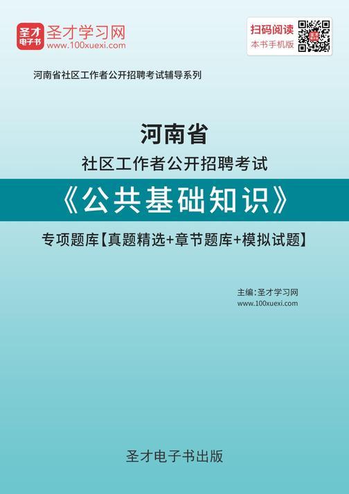 2018年河南省社区工作者公开招聘考试《公共基础知识》专项题库【真题精选+章节题库+模拟试题】