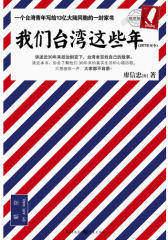 我们台湾这些年:讲述台湾老百姓自己的故事(轰动两岸)(试读本)