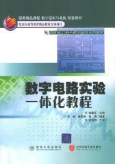 数字电路实验一体化教程(仅适用PC阅读)