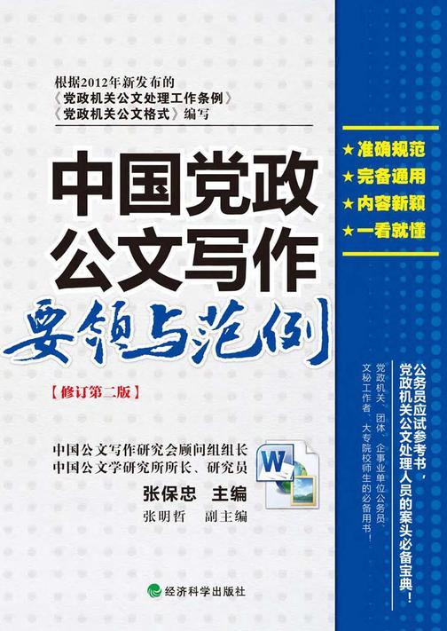 中国党政公文写作要领与范例