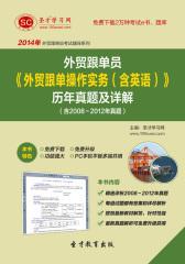 2016年外贸跟单员《外贸跟单操作实务(含英语)》历年真题及详解(含2008~2012年真题)