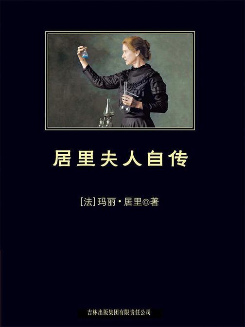 中小学生必读丛书:居里夫人自传