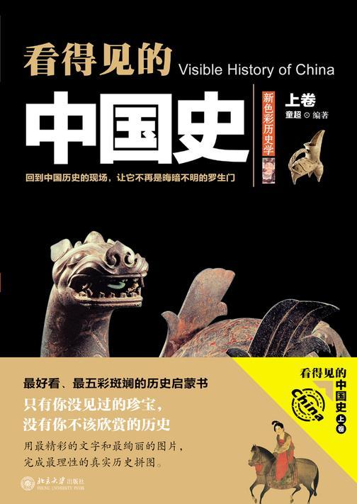看得见的中国史.上卷