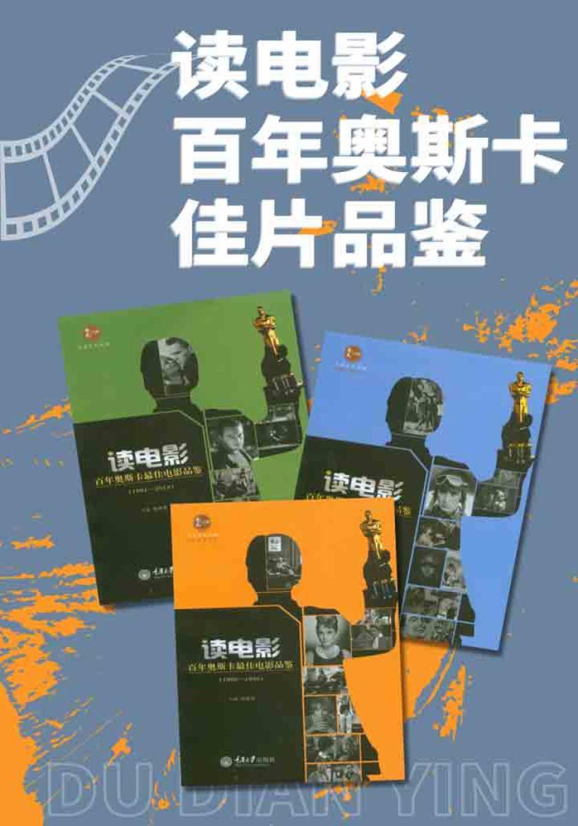 读电影·百年奥斯卡佳片品鉴(套装3册)