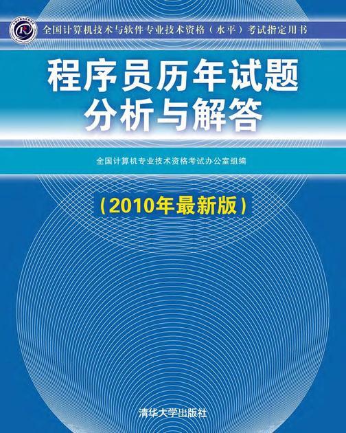 程序员历年试题分析与解答(2010年第一版)(仅适用PC阅读)