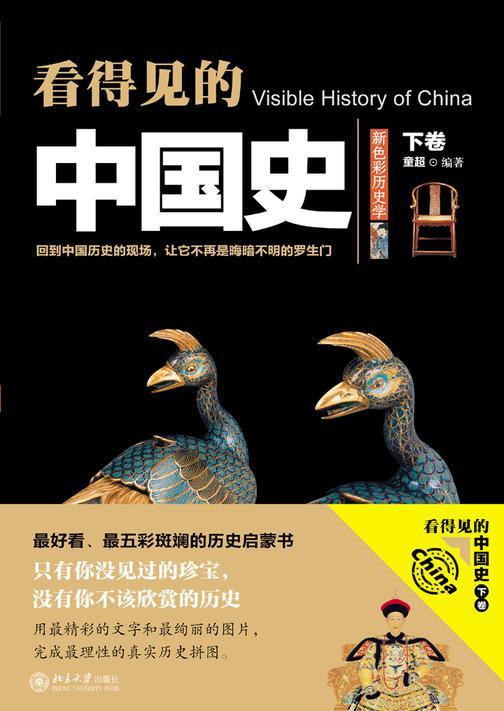 看得见的中国史.下卷