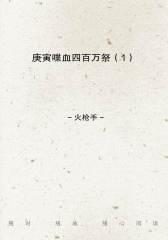 庚寅喋血四百万祭(1)