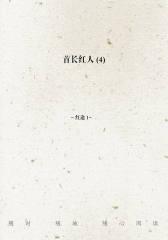 首长红人(4)