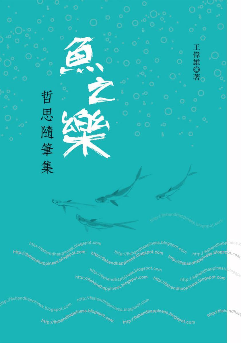 魚之樂:哲思隨筆集(仅适用PC阅读)