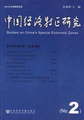 中国经济特区研究(2009年第1期 总第2期)