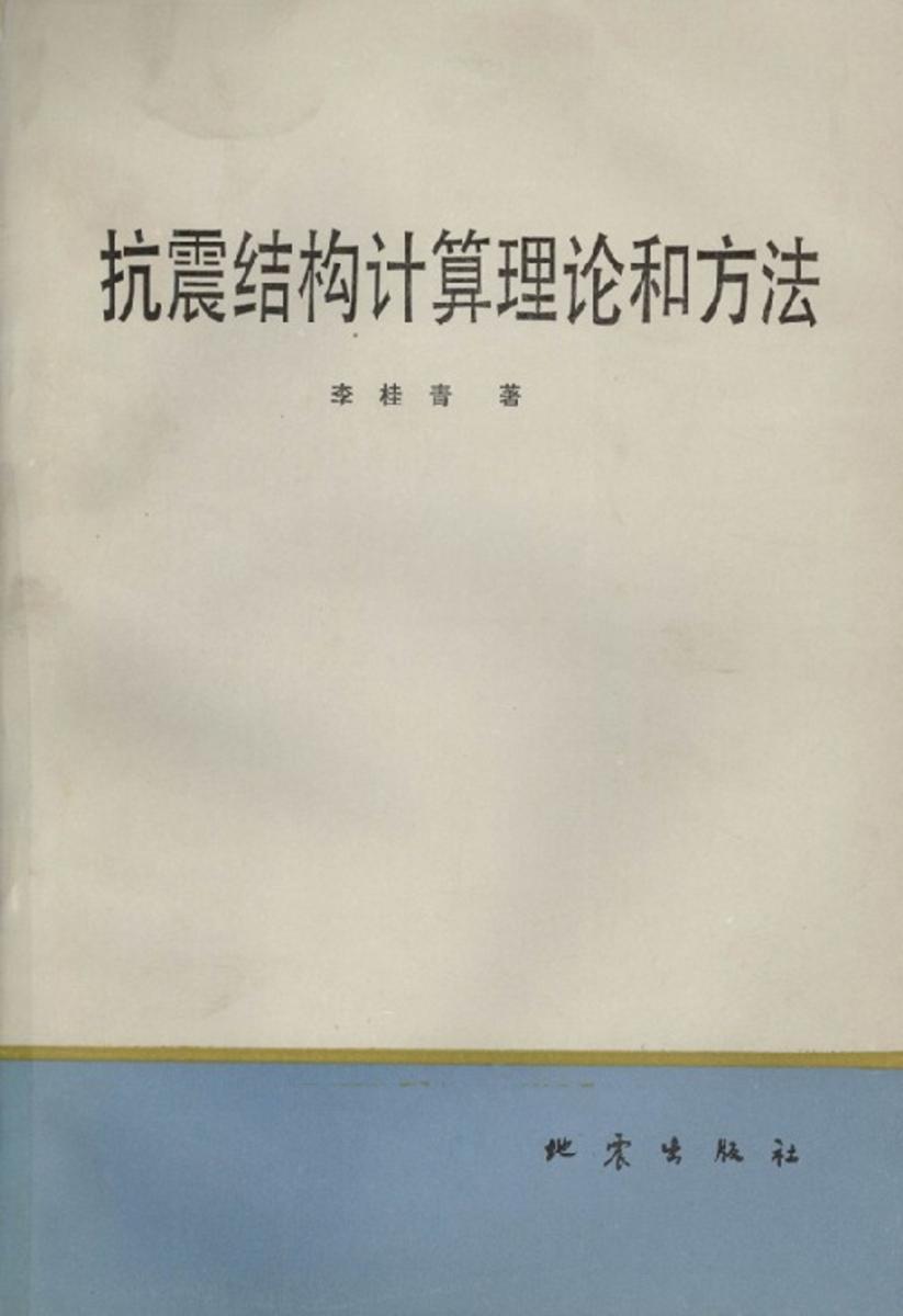 抗震结构计算理论和方法