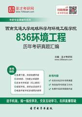 西南交通大学地球科学与环境工程学院836环境工程历年考研真题汇编