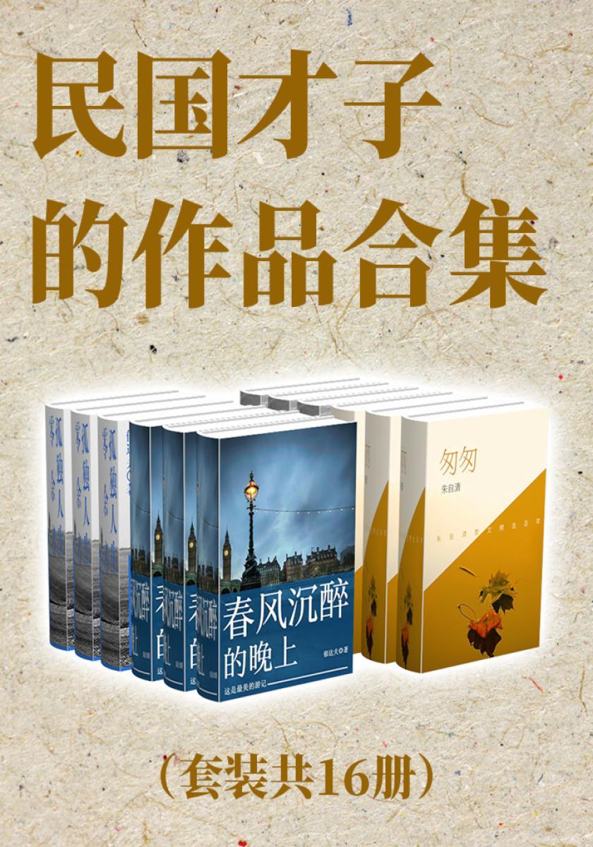 民国才子的作品合集(套装共16册)