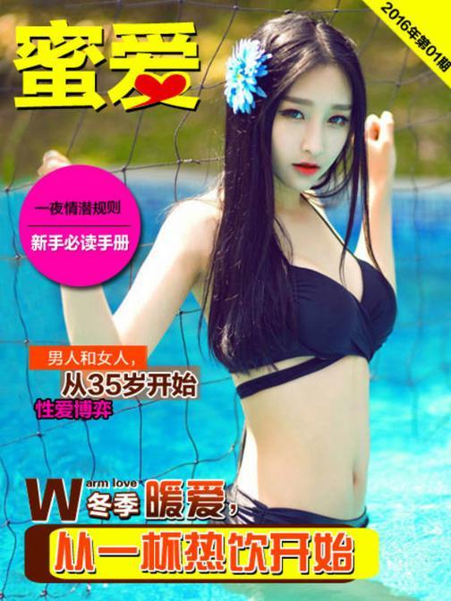 《蜜爱》2016.1(电子杂志)