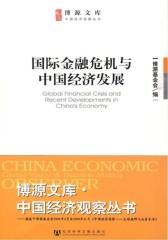 国际金融危机与中国经济发展